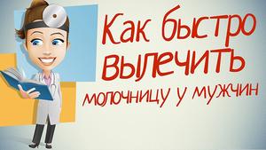 Молочница у мужчин - проявления болезни