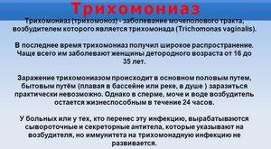 трихомоноз у мужчин. фото