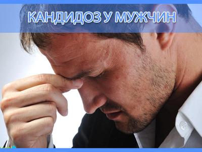 Грибок кандида симптомы у мужчин