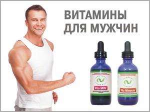 Витаминных комплекс для мужчин