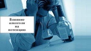Влияние алкоголя на мужские клетки