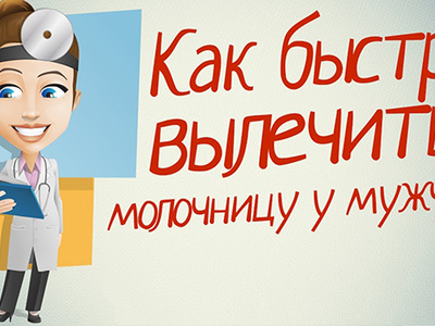 Молочница у мужчин: симптомы кандидоза, признаки и лечение препаратами и мазями